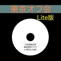 (Lite版)東京「天体写真徹底解説ビデオin東京」