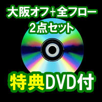 2本セット特典DVD付き「天体画像処理全フロー実演解説DVD」「大阪オフ会 天体画像処理実演DVD」