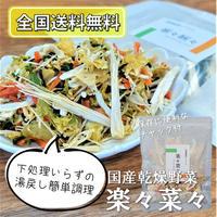 【送料無料|ポスト投函】楽々菜々【日本産 乾燥野菜ミックス】