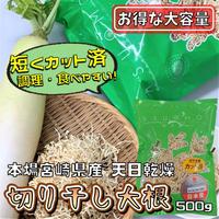 【日本産】切干大根カット品 500g