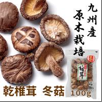 【九州産】乾椎茸(冬菇)~原木栽培~ 100g