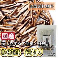 【送料無料|ポスト投函】日本産乾しいたけ 細切 80g