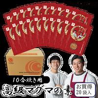 【送料無料】マッスルグリル監修!高級「マグマ」の素 10合炊き用【究極の減量食「マグマの素」】ケース販売(20袋入)