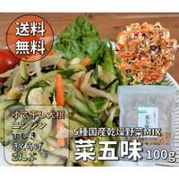 【送料無料|ポスト投函】菜五味~国産乾物5種ミックス~  100g