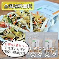 【送料無料|ポスト投函】楽々菜々 2袋セット【日本産 乾燥野菜ミックス】