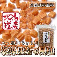 【送料無料】乾燥ほたて貝柱 割れ 1kg【北海道産】【高級珍味】