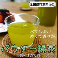 【送料無料|ポスト投函】お手軽パウダー緑茶【国産茶】【1~2ℓ用】