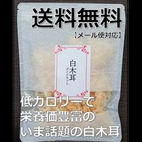 【送料無料|ポスト投函】白きくらげ(ダイスカット) 30g【いま話題!女性に大人気】