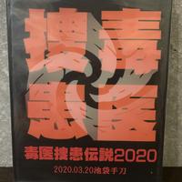 DVD「毒医捜患伝説2020」