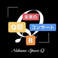 アットワークス主催Nakano SpaceQ救済ファンディング 「Q祭コンサート」B