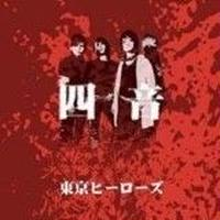 「四音」東京ヒーローズ