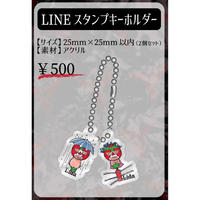 【Lida】LINEスタンプキーホルダー(-KATARI-vol.24)