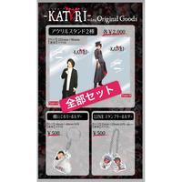 【Lida】-KATARI-vol.24新グッズ全部セット(送料お得)