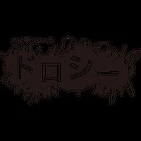 【ハイダンシークドロシー】グッズ全部セット(限定10セット)