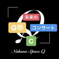 アットワークス主催Nakano SpaceQ救済ファンディング 「Q祭コンサート」C