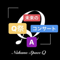 アットワークス主催Nakano SpaceQ救済ファンディング 「Q祭コンサート」A