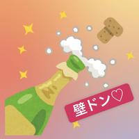 【3pc2周年配信アイテム】壁ドン♡乾杯チケット(限定1本)