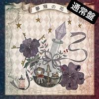 【ハイダンシークドロシー】2nd full album「夢寐の花」通常盤