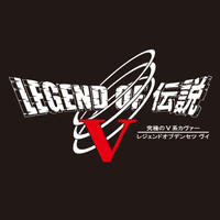 LEGEND OF 伝説V 1st demo CD