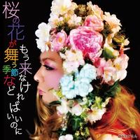 【乙女おじさん】3rd single「桜の花が舞う季節などもう来なければいいのに」