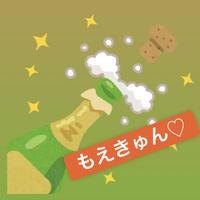 【3pc2周年配信アイテム】もえもえきゅん♡乾杯チケット(限定2本)