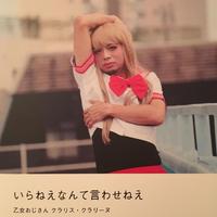 写真集「いらねえなんて言わせねえ」乙女おじさん(クラリス・クラリーヌ)