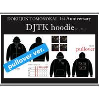 【受注生産】DJTK hoodie (pull over)