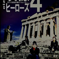 「映像ヒーローズ4」東京ヒーローズ