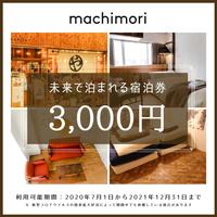 未来で泊まれる宿泊券(3,000円分)