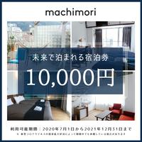 未来で泊まれる宿泊券(10,000円分)