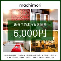 未来で泊まれる宿泊券(5,000円分)