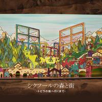 【工作キット】シクフールの森と街(中級編)