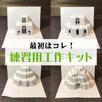 無料DL版【工作キット】練習用キット