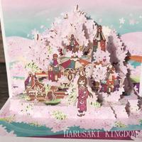 完成品【飛び出すカード】ハルサキ王国