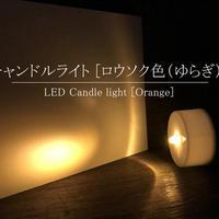 【キャンドルライト】ロウソク色タイプ (ゆらぎあり)[1個]