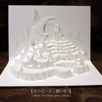 完成品【ポップアップカード】 月の丘 -月に願いを- (小型)
