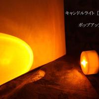 【キャンドルライト】ロウソク色タイプ (ゆらぎあり)[2個セット]