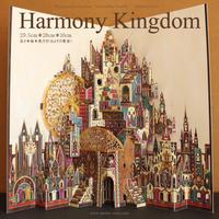 完成品【ポップアップカード】 調和の王国(大型)