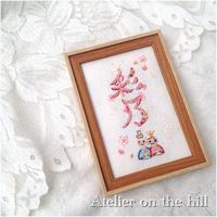★限定販売★ 桃の節句 命名刺繍