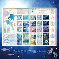 2019/7☆ぽんた日付シート
