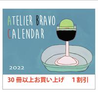 アトリエブラヴォカレンダー2022(30冊以上)