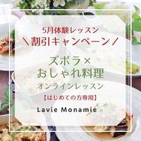 マルシェ記念30%割引<5月体験>オンライン料理レッスン(決済用)