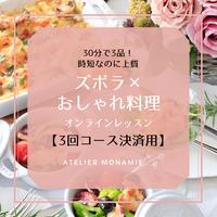 【決済用】オンラインお料理レッスン3回コース
