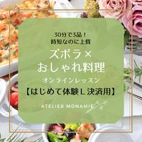 【決済用】オンラインお料理レッスン<体験レッスン>の方専用