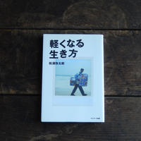 古書 松浦弥太郎 軽くなる生き方(初版)