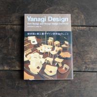 古書  Yanagi Design―Sori Yanagi and Yanagi Design Institute