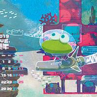 【ダウンロード販売】令和元年 アトリエサンゴ カレンダー 8月