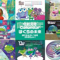 【ダウンロード販売】令和元年 アトリエサンゴ カレンダー 8pieces