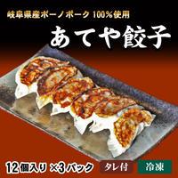 あてや餃子 岐阜県産ボーノポーク100%使用 (12個入り×3パック)