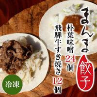 まんま餃子(大)朴葉味噌24個/飛騨牛すき焼き12個 冷凍